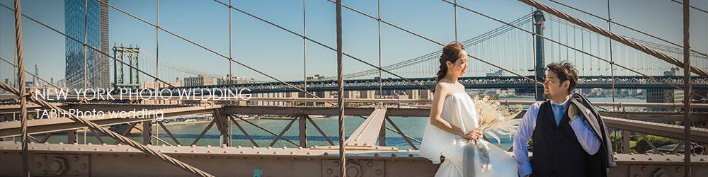 ニューヨークフォトウェディング,ニューヨーク前撮り