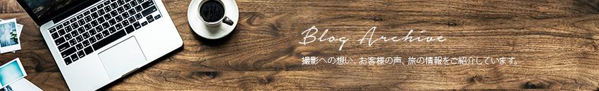 ブログアーカイブ