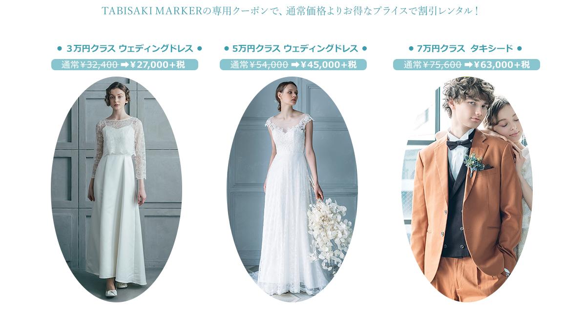 海外レンタルドレス,フォトウェディング