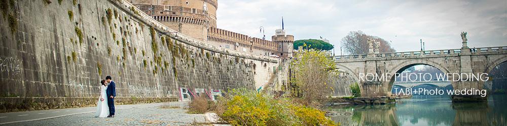 イタリア前撮り,ローマフォトウェディング