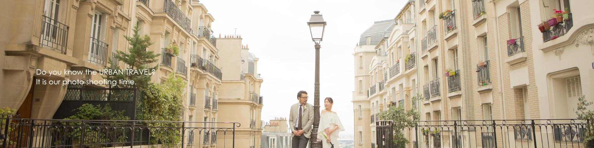 パリ前撮り