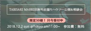 スクリーンショット 2018-09-30 13.37.40
